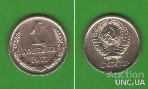 1 копейка СССР 1971