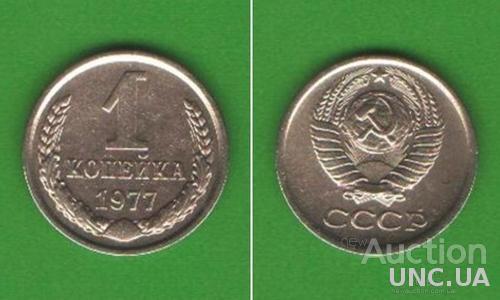 1 копейка СССР 1977