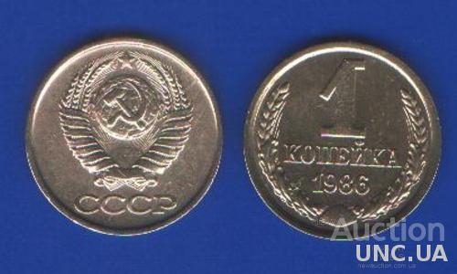 1 копейка СССР 1986
