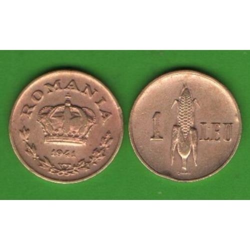1 лей Румыния 1941