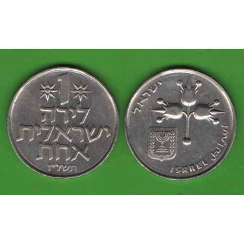 1 лира Израиль 1977