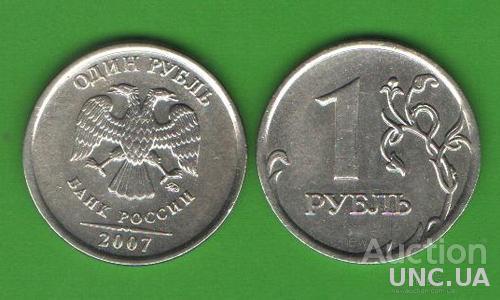 1 рубль Россия 2007 ММД