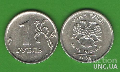 1 рубль Россия 2008 ММД
