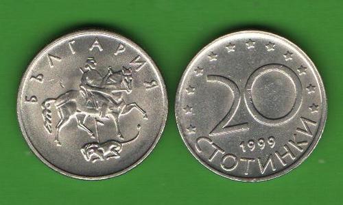 20 стотинок Болгария 1999