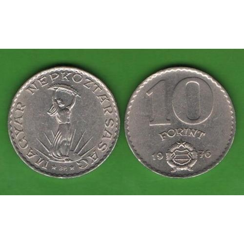 10 форинтов Венгрия 1976