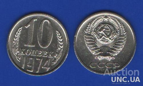 10 копеек СССР 1974
