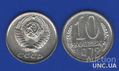 10 копеек СССР 1978