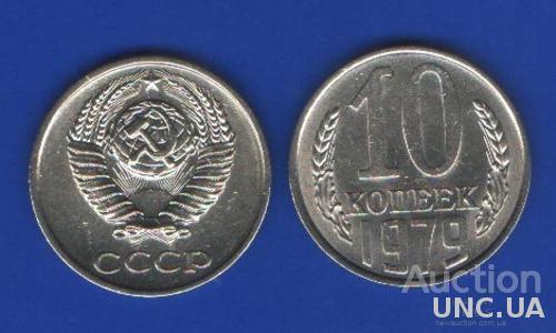 10 копеек СССР 1979