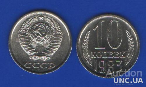 10 копеек СССР 1983