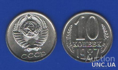 10 копеек СССР 1987