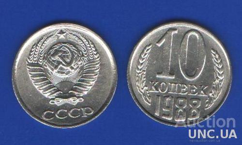 10 копеек СССР 1988