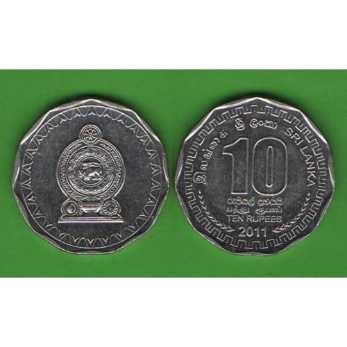 10 рупий Шри-Ланка 2011