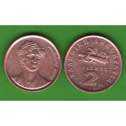 2 драхмы Греция 1988