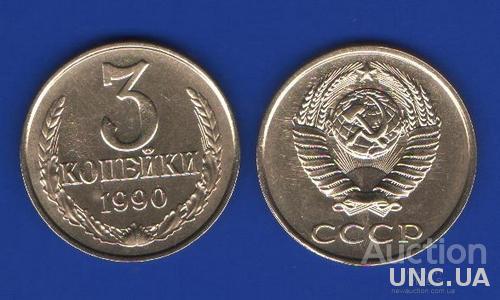 3 копейки СССР 1990