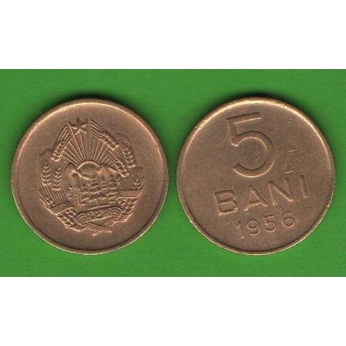 5 бани Румыния 1956