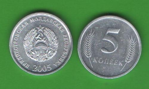5 копеек Приднестровье 2005