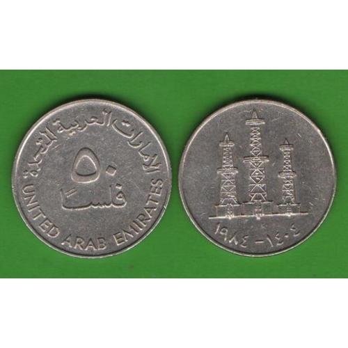 50 филсов ОАЭ 1984
