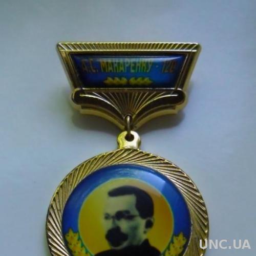 Медаль А.С.Макаренку - 120
