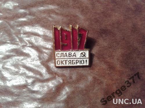 ZN СССР. Слава Октябрю!