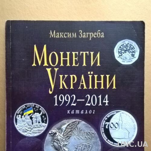 МОНЕТЫ И БАНКНОТЫ УКРАИНЫ 1992-2014 . Каталог - справочник .