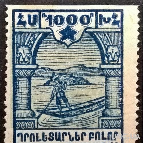 АРМЕНИЯ . 1000 рублей 1922 . Михель - № IVe . Паромщик .