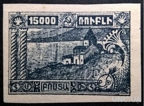 АРМЕНИЯ . 15000 рублей 1921 . Михель - № IIo . Монастырь Севанаванк на озере Севан .