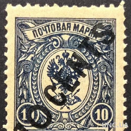 КИТАЙ . 10 cents на 10 копеек 1917 . Михель - № 40 . Русская почта в Китае .