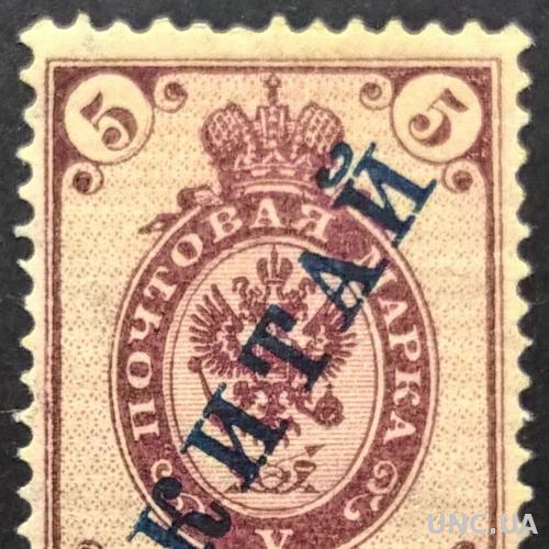 КИТАЙ . 5 копеек 1899 . Михель - № 5х . Русская почта в Китае .