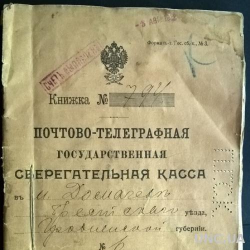 Російська імперія. Ощадна книжка 1912 року. Білорусь. Домачево. Гродненська губернія. Оригінал.
