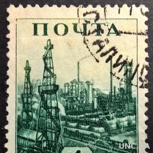 СССР . 1 рубль 1941 . СК - № 693 . Индустриальная панорама . Индустриализация в СССР .