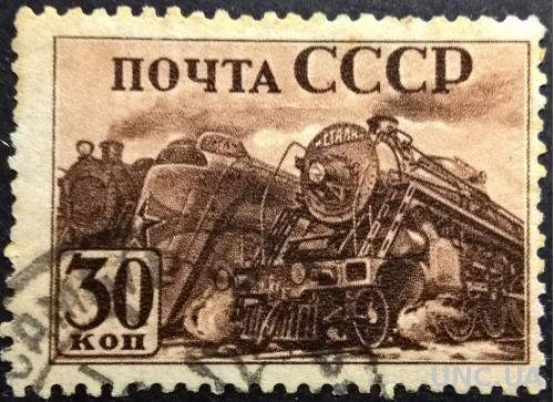 СССР . 30 копеек 1941 . СК - № 690 . Паровозы . Индустриализация в СССР . (2)