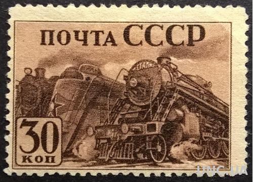 СССР . 30 копеек 1941 . СК - № 690А (Перфорация - 12 1/2 . Сдвиг рисунка) . Паровозы . Индустриализация в СССР .