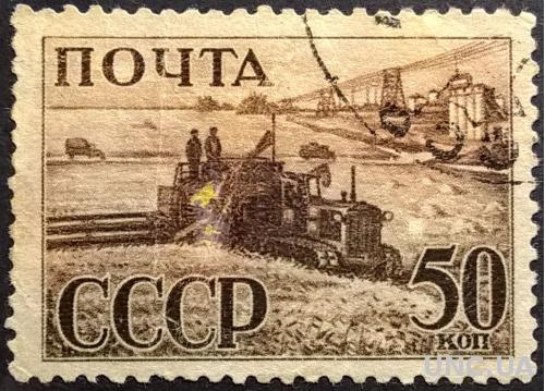 СССР . 50 копеек 1941 . СК - № 691 . Комбайн в поле . Индустриализация в СССР .