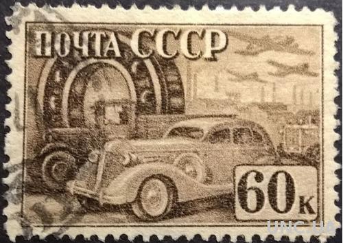 СССР . 60 копеек 1941 . СК - № 692А (Перфорация - 12 1/2) . Автомобили на фоне шарикоподшипника . Индустриализация в СССР .