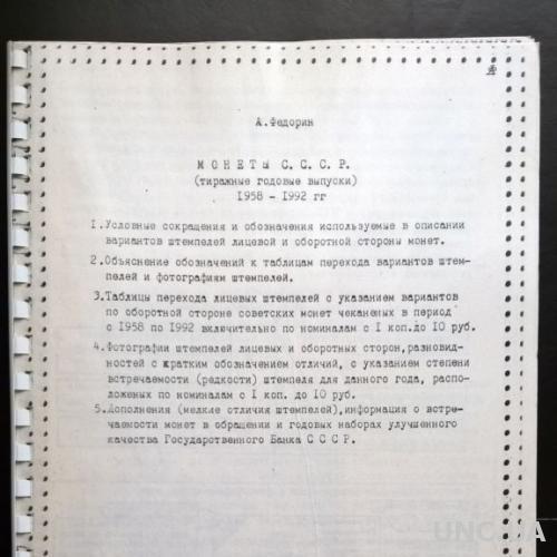 СССР . А. Федорин . РАЗНОВИДНОСТИ МОНЕТ СССР 1958-1992 . Первое издание (!!!) .