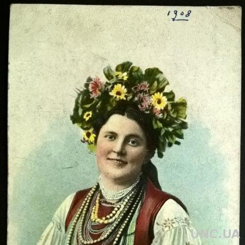 УКРАЇНА . 1908 . Українські типи . Листівка .