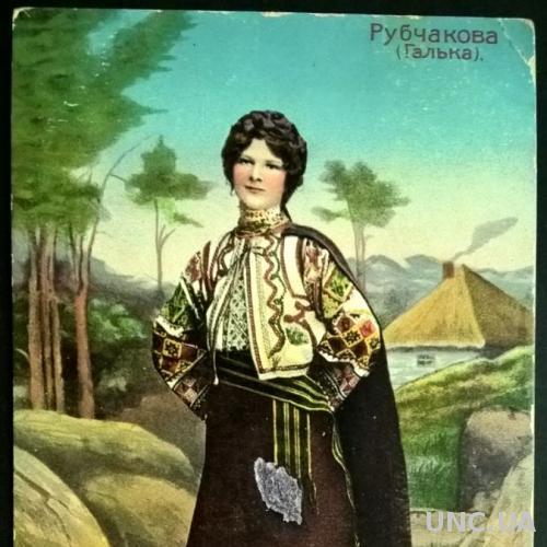 УКРАЇНА . 1909 . Українські типи . Рубчакова . (Галька) . Листівка . (Трохи подерта спідниця)