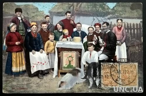 УКРАЇНА . 1910 . Українські типи і краєвиди . На Великдень . Листівка .