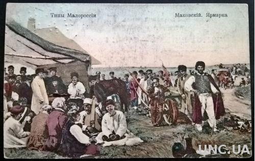 УКРАЇНА . 1910 . Українські типи . Ярмарок . Листівка .