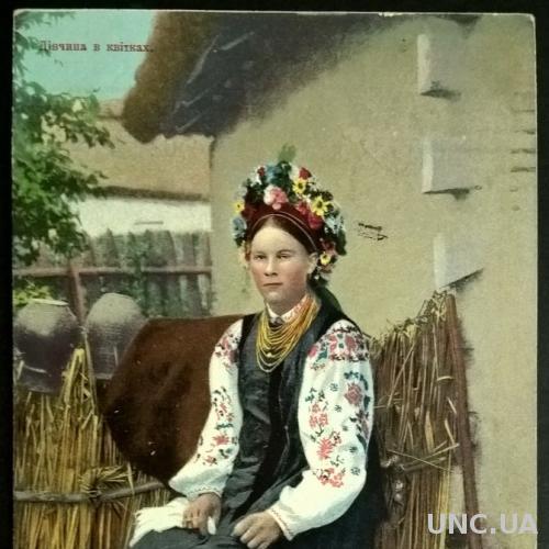 УКРАЇНА . 1911 . Українські типи і краєвиди . Дівчина в квітках . Листівка .