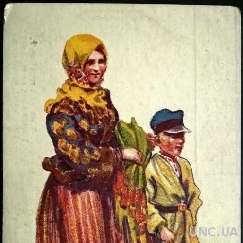УКРАЇНА . 1917 . Волинські типи . Сер. І . Листівка .