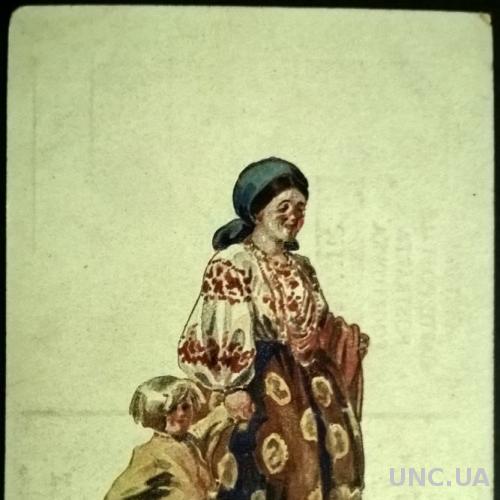 УКРАЇНА . 1917 . Волинські типи . Сер. ІІ . Листівка .