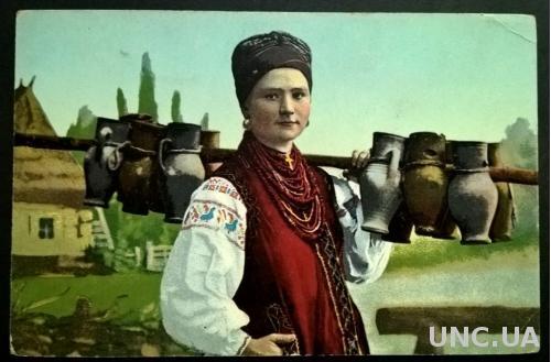 УКРАЇНА . Українські типи і краєвиди . Молошниця . Листівка .