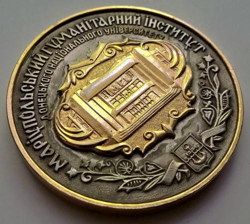 Україна. Медаль 2001. Гідному Шани! 10 Років Маріупольському Гуманітарному Інституту ДНУ. 1991.