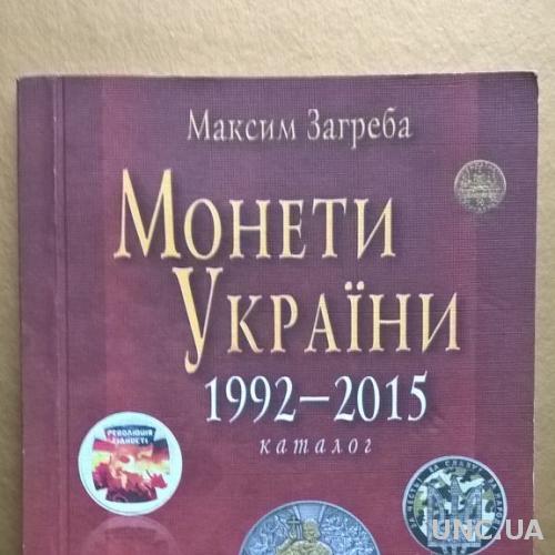 ЮБИЛЕЙНЫЕ МОНЕТЫ УКРАИНЫ 1992-2015 . Каталог - справочник .