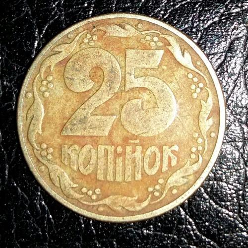 25 копеек 1994 перепутка + крупный гурт