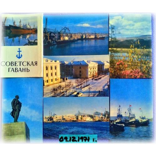 Советская гавань.1971 г. Тираж 50000 экз. 16 открыток