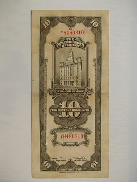 10 золотых юнитов 1930г.