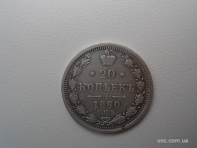 20 копеек 1880 г.