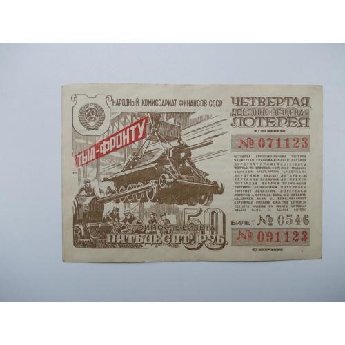 четвертая денежно вещевая лоторея 1944г.